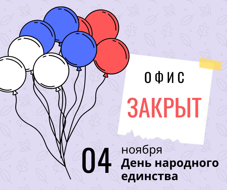 4 ноября офис ЗАКРЫТ