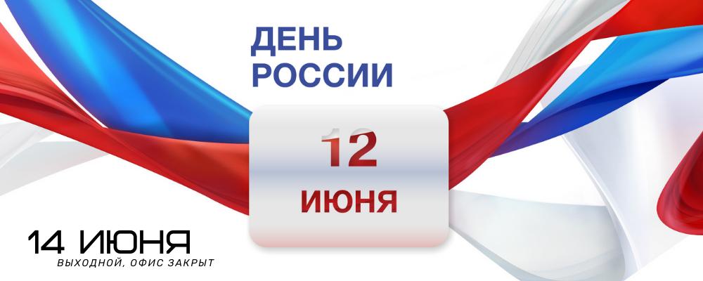 14 июня офис ЗАКРЫТ