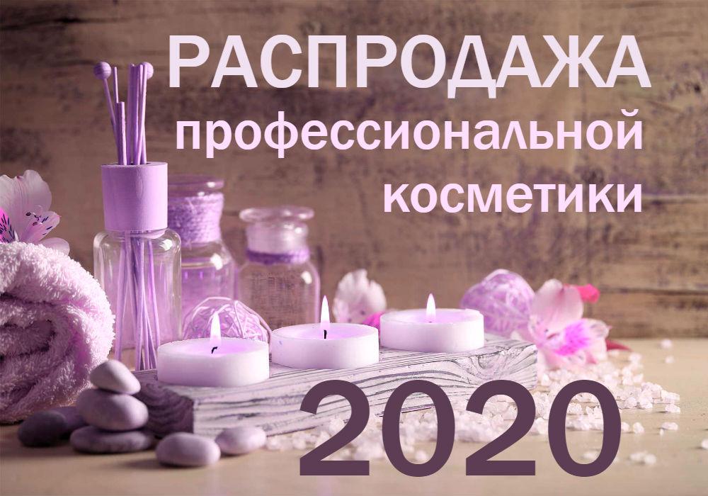 Первая распродажа 2020 года!