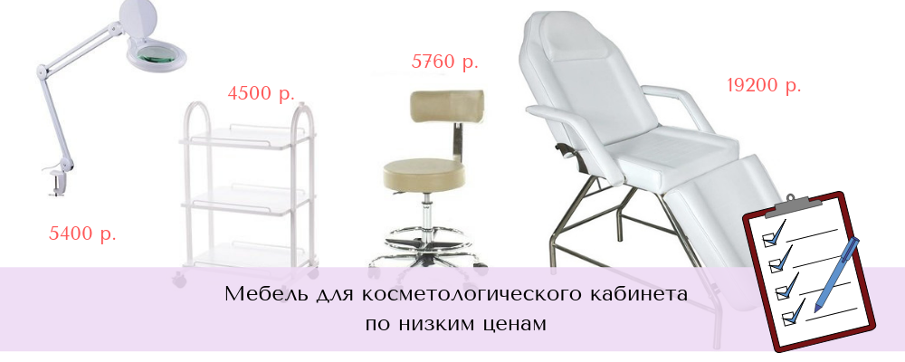Летнее предложение на косметологическую мебель и оборудование!