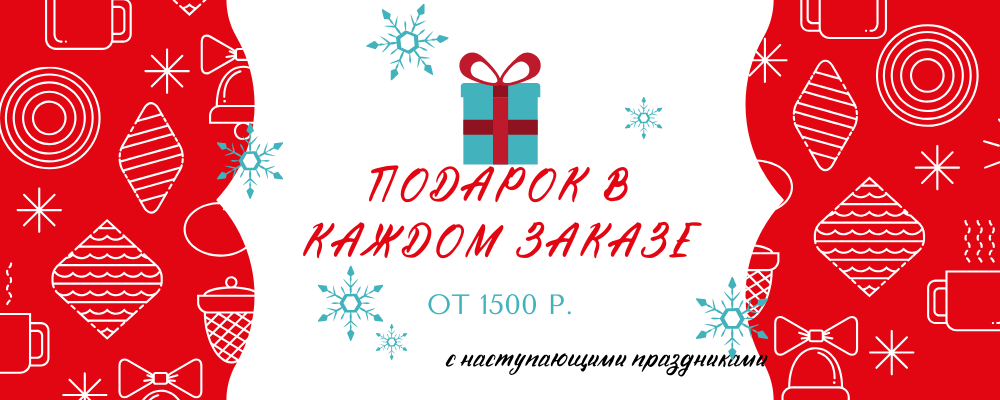 Подарок в каждом заказе!