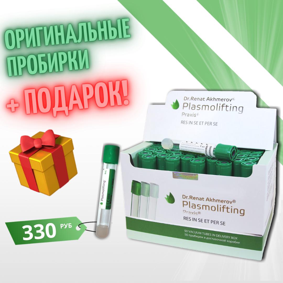 Подарок при покупке набора пробирок для Plasmolifting